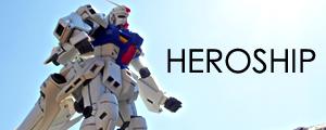 ヒーローシップとはのイメージ